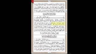 Please watch in FULL HD (1080p HD) to read the Quran.99. Surah Al-Zalzalah {Sudais} [15 Line - Quran Line for Line] [Full HD 1080p]