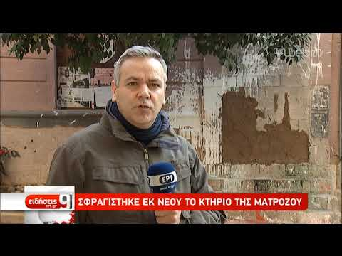Στο Αυτόφωρο για 6 πλημμελήματα οι 20 συλληφθέντες στο Κουκάκι | 12/01/2020 | ΕΡΤ