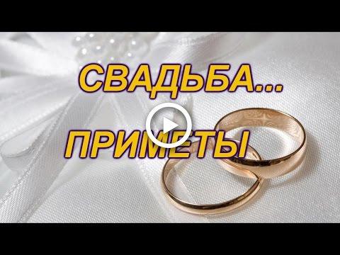 Прогноз на день свадьбы