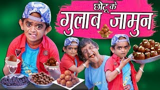 CHOTU KE GULAB JAMUN | छोटू के गुलाब जामुन | Khandesh Hindi Comedy | Chotu Dada Comedy