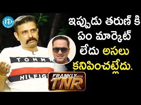 ఇప్పుడు తరుణ్ కి ఏం మార్కెట్ లేదు అసలు కనిపించట్లేదు- Actor Rohith||Frankly With TNR||Talking Movies