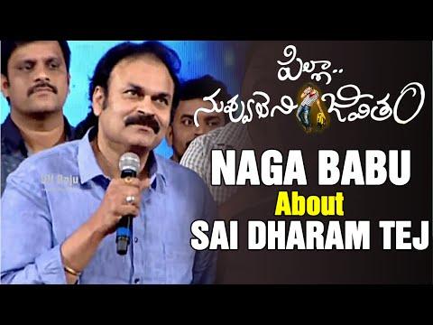 Naga Babu Reveals Sai Dharam Tej Real Life Character  Pilla Nuvvu Leni Jeevitham Audio Launch