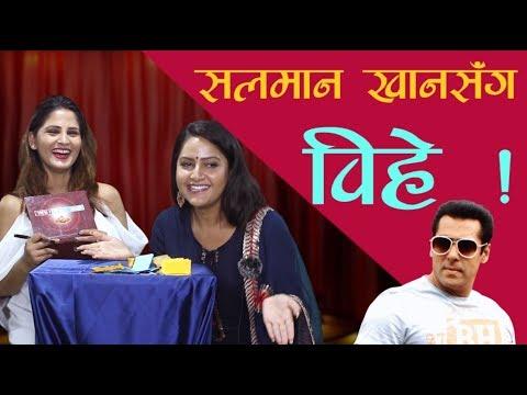 (भुत बनेर  दीपाश्री र हैटलाई तर्साउन चाहन्छिन् वर्षा || YES ! मै छ MAZZA with Barsha Siwakoti || - Duration: 24 minutes.)