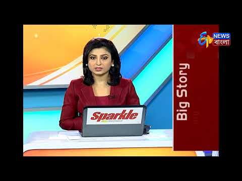 Video Exclusive - নেশার বাড়বাড়ন্তে বাড়ছে অপরাধ - ETV News Bangla download in MP3, 3GP, MP4, WEBM, AVI, FLV January 2017