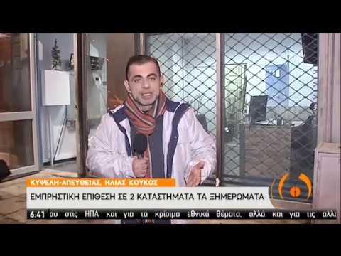 Εμπρηστικές επιθέσεις σε δύο καταστήματα στην Κυψέλη | 09/01/2020 | ΕΡΤ