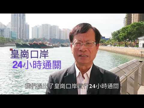 【人大選舉】鄭耀棠:兩地溝通 專注發展 民心相通 振興中華