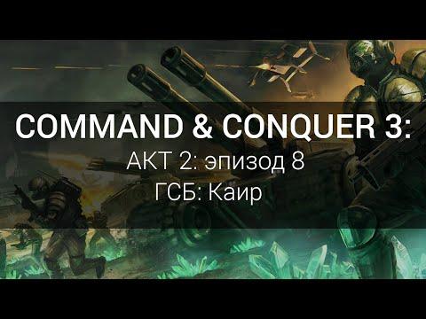 C&C 3: Tiberium Wars. ГСБ Каир