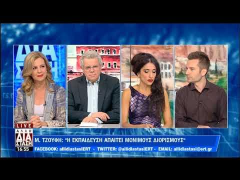 Το πολιτικό τραπέζι της Άλλης Διάστασης – Γ.Βλάχος-Μ.Τζούφη   24/07/2019   ΕΡΤ
