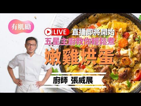 嫩雞烘蛋:健康減醣飲食:五星主廚教你輕鬆煮!