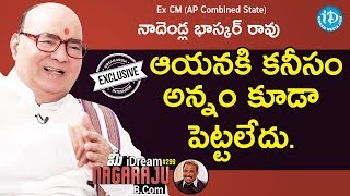 Video Ex CM (AP Combined State) Nadendla Bhaskar Rao Full Interview || మీ iDream Nagaraju B.com #299 MP3, 3GP, MP4, WEBM, AVI, FLV Januari 2019