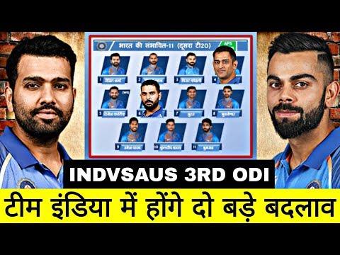 बड़ी खबर, तीसरे वनडे मैच के लिए टीम इंडिया में होंगे बड़े बदलाव