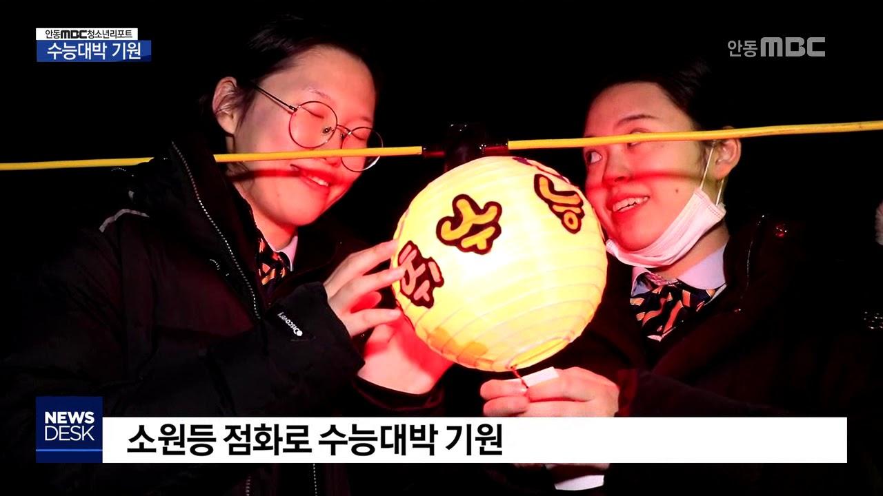 R청소년리포트 384] 수능 대박 기원