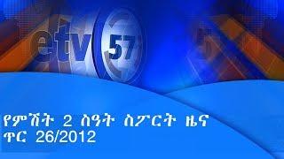 የምሽት 2 ስዓት ስፖርት ዜና…ጥር 26/2012 ዓ.ም|etv