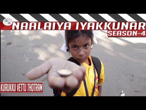 Walk-in-the-Dream-of-a-Small-girl-Kurukku-vettu-Thotram-Film-by-Vendhan-Naalaiya-Iyakunar
