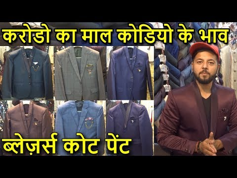 1 के दाम मे 2 खरीदे | Cheapest Coat Pant Blazers Wholesale & Retail Market | Gandhi Nagar...
