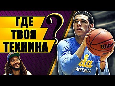 5 ИГРОКОВ NВА С УЖАСНОЙ ТЕХНИКОЙ БРОСКА - DomaVideo.Ru
