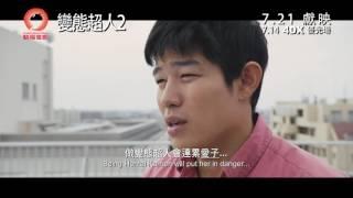 Nonton HK: Forbidden Super Hero - The Abnormal Crisis 變態超人2 [HK Trailer 香港版預告] Film Subtitle Indonesia Streaming Movie Download