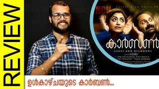 Video Carbon Movie Malayalam Review by Sudhish Payyanur | Monsoon Media MP3, 3GP, MP4, WEBM, AVI, FLV Januari 2018