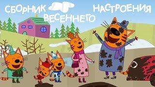 Три Кота - Сборник Весеннего Настроения | Мультфильмы для детей
