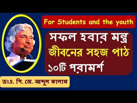 Quotes on friendship - জীবনে সফলতার মন্ত্র  Bangla Motivational Video  APJ Abdul Kalam  10 most inspirational quotes