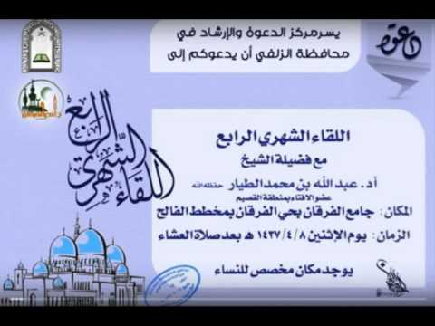 اللقاء الشهرى الرابع - جامع الفرقان بالزلفي - الإثنين 8 / 4 / 1437هـ - أ.د عبدالله بن محمد   الطيار