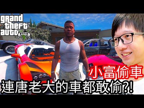 【Kim阿金】小富偷車#20 連唐老大的車都敢偷!?幾條命都不夠!!《GTA 5 Mods》