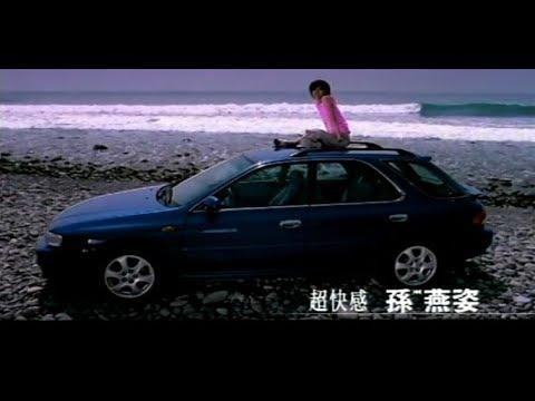 孫燕姿 Sun Yan-Zi - 超快感 Turbo (華納 official 官方完整版MV)
