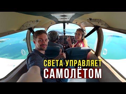 Летаем на Самолёте над Пхукетом - VIP отдых для всех, Тайланд (видео)