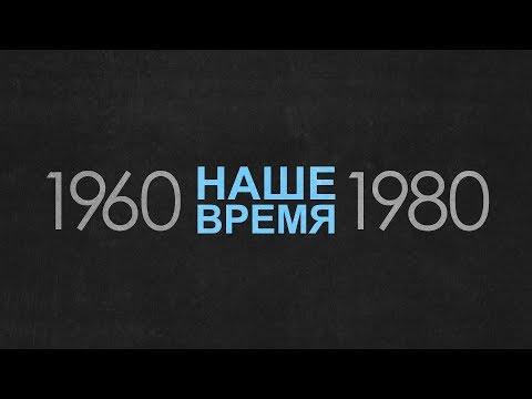 Год 1961. Выпуск от 06.02.2020