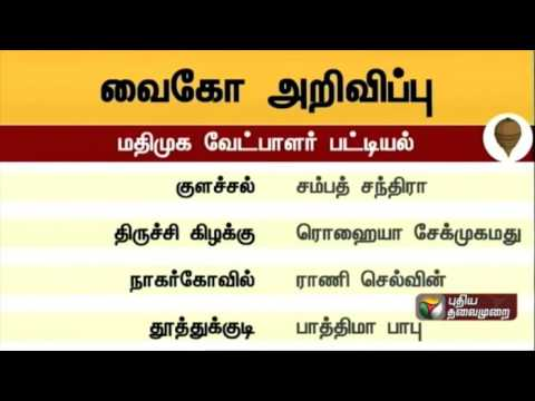 MDMK-candidate-list-at-a-glance-Vaiko-to-contest-from-Kovilpatti