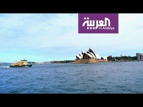العرب اليوم - شاهد:السياحة في سيدني الأستراليه مع ليث بزاري