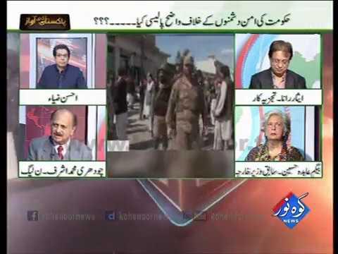 Pakistan Ki Awaaz 21 02 2017