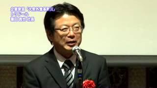 特別編 2013年企業家賞特集