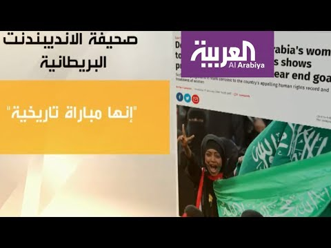 العرب اليوم - شاهد: الإعلام الغربي يرحب بدخول السعوديات الملاعب