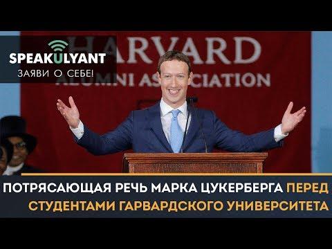 , title : 'Марк Цукерберг в Гарварде. Вдохновляющая речь! Наша задача - это мир, где каждый имеет цель (Рус.)'