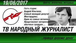 ТВ НАРОДНЫЙ ЖУРНАЛИСТ. «Гость Андрей Клычков»