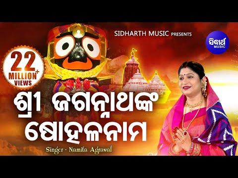 Video SRI JAGANNATHNKA SOHALA NAMA ଶ୍ରୀ ଜଗନ୍ନାଥଙ୍କ ଷୋହଳ ନାମ   I Namita Agrawal I SARTHAK MUSIC download in MP3, 3GP, MP4, WEBM, AVI, FLV January 2017