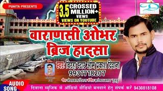 Video [सबसे दर्दनाक बिरहा] वाराणसी ओभर ब्रिज हादसा बिरहा ! Om Prakash Diwana!बनारस फ्लाई ओवर हादसा बिरहा MP3, 3GP, MP4, WEBM, AVI, FLV Mei 2018