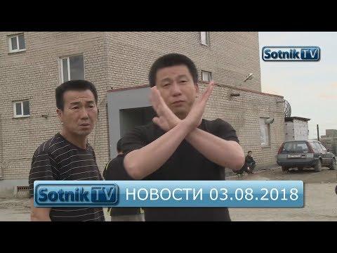 ИНФОРМАЦИОННЫЙ ВЫПУСК 03.08.2018