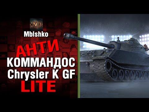 Chrysler K GF - Антикоммандос LITE | World of Tanks (видео)