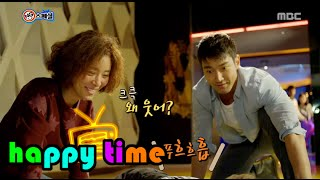 Video [Happy Time 해피타임] NG Special - 'She was pretty' Park Seo joon, burst out laughing 20151025 MP3, 3GP, MP4, WEBM, AVI, FLV Januari 2018