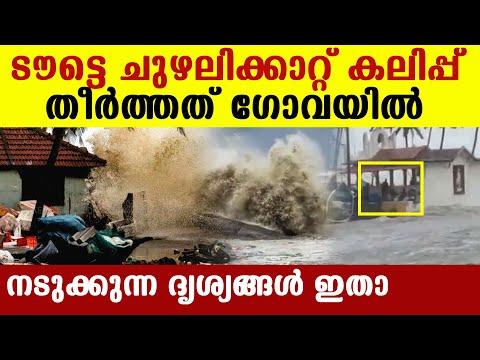 ഗോവയിൽ ടൗട്ടെ ചുഴലിക്കാറ്റിന്റെ താണ്ഡവം..വീഡിയോ കാണാം | Oneindia Malayalam