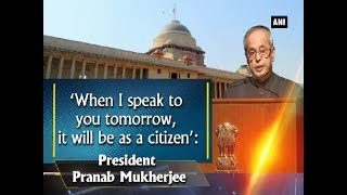 New Delhi, July 24 (ANI): Speaking at his farewell ceremony at Rashtrapati Bhavan, President Pranab Mukherjee on Monday addressed the nation and said, he is very humbled and glad to receive love from across the nation and he learnt many things during his tenure as the President of India. --------------------------------------Subscribe now! Enjoy and stay connected with us!!☛ Visit our Official website: http://www.aninews.in/☛ Follow ANI News : https://twitter.com/ani_news☛ Like us: https://www.facebook.com/ANINEWS.IN☛ Send your suggestions/Feedback: shrawankp@aniin.com