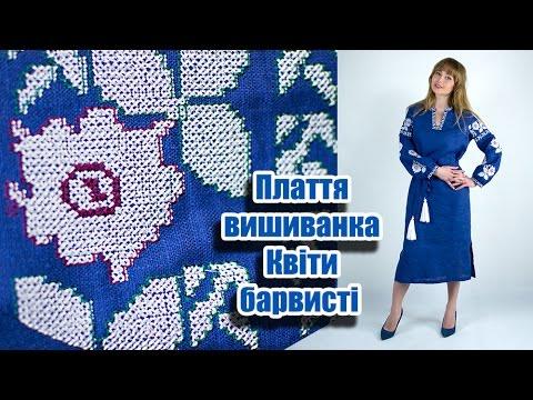 Купити плаття вишиванку Квіти барвисті видео