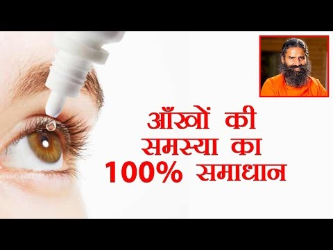100% solution of eye problem