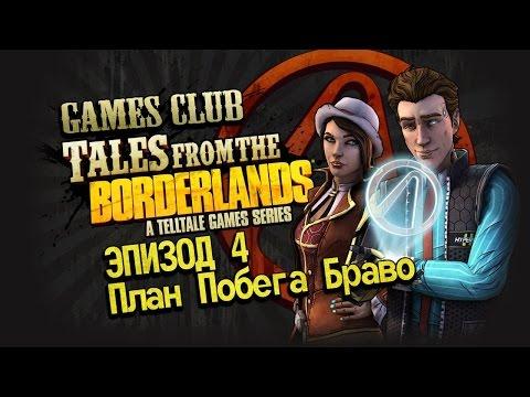 Прохождение игры Tales from the Borderlands - Эпизод четвёртый «План Побега Браво» часть 1