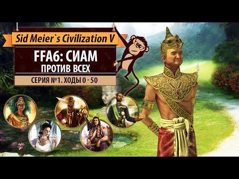 Сиам против всех в FFA6! Серия №1: Вынужденные меры (ходы 0-50). Sid Meier's Civilization V