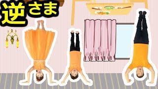 ★天命反転~!「ひめちゃんの逆さまな1日」★Hime's Upside down Day★