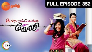 Zee Tamil Serial Kaatrukkenna Veli 21-07-2014