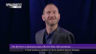 Нік Вуйчич з програмою «Життя без обмежень»